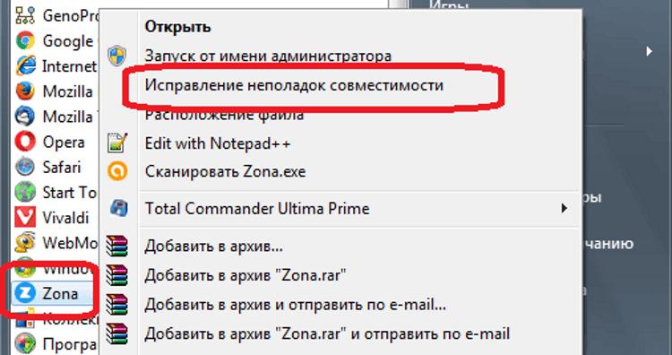 исправление неполадок совместимости Zona и Windows