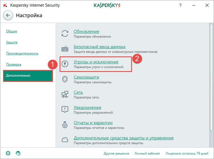 добавление Zona в исключения в антивирусе Kaspersky