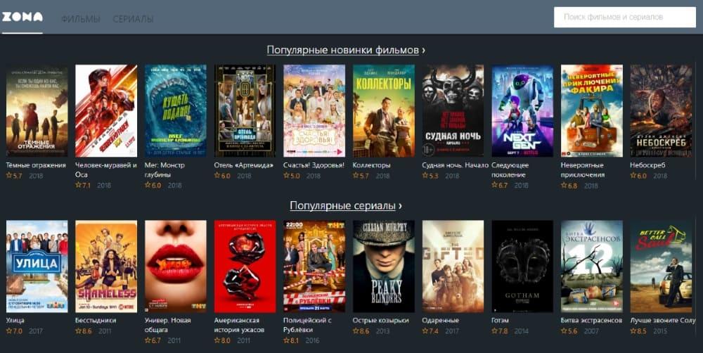 фильмы и сериалы в программе Зона онлайн