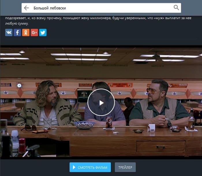 просмотр фильма в Zona онлайн