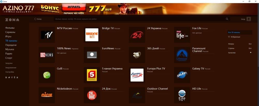 ТВ-каналы в Zona