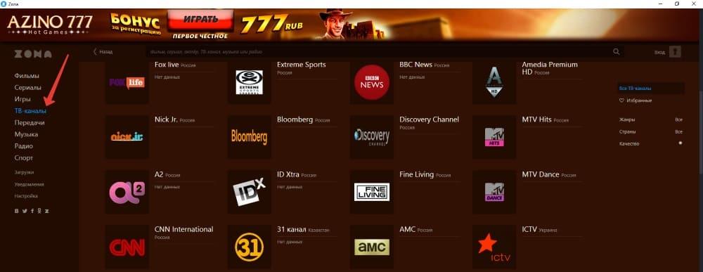 список ТВ-каналов