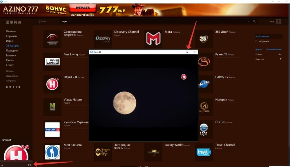 онлайн-просмотр Zona TV
